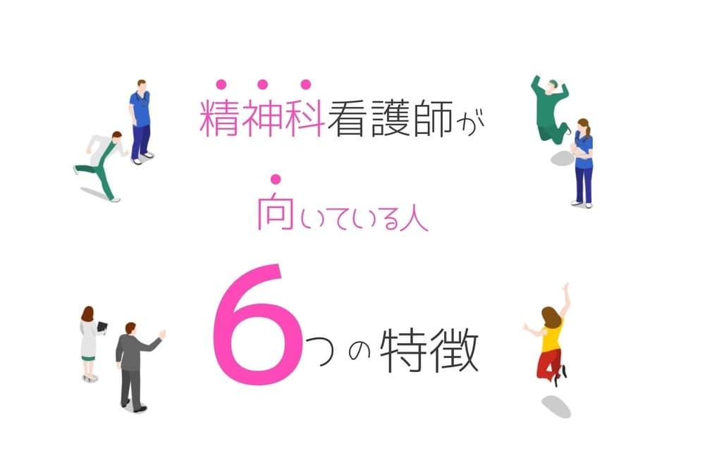 精神科看護師が向いている人の6つの特徴【精神科にいくなら知っておくべきこと】