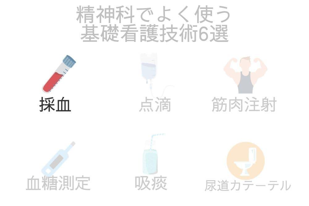 精神科看護師がよく使う基礎看護技術採血