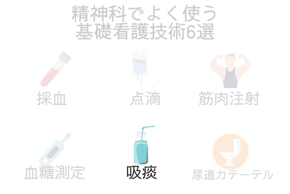 精神科看護師がよく使う基礎看護技術吸痰
