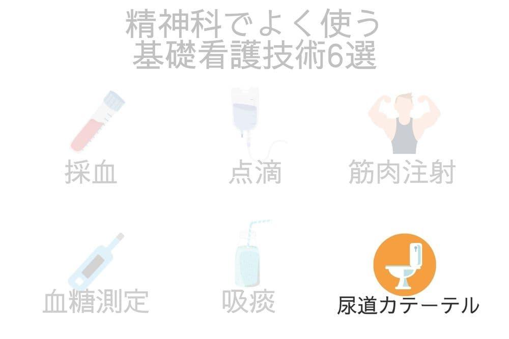 精神科看護師がよく使う基礎看護技術尿道カテーテル