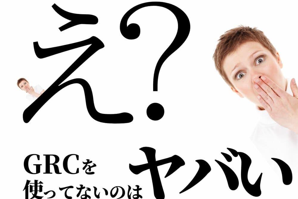 【歴1年】検索順位チェックツールGRCの使い方と体験談【メリットデメリット】