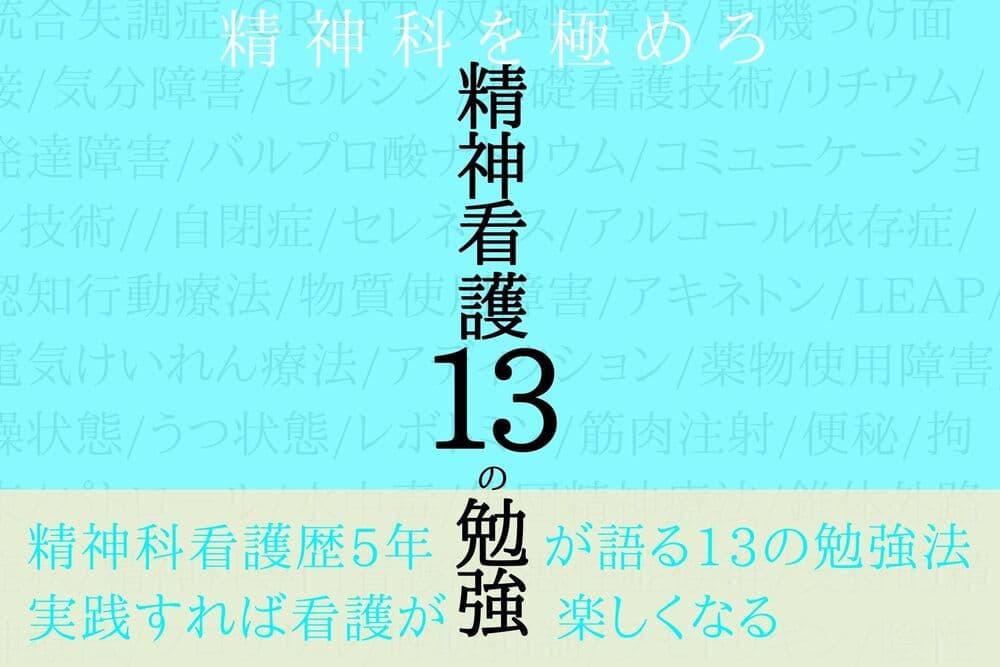 【保存版】精神科看護師歴5年が教える精神科必須の13の勉強法とおすすめ本25選