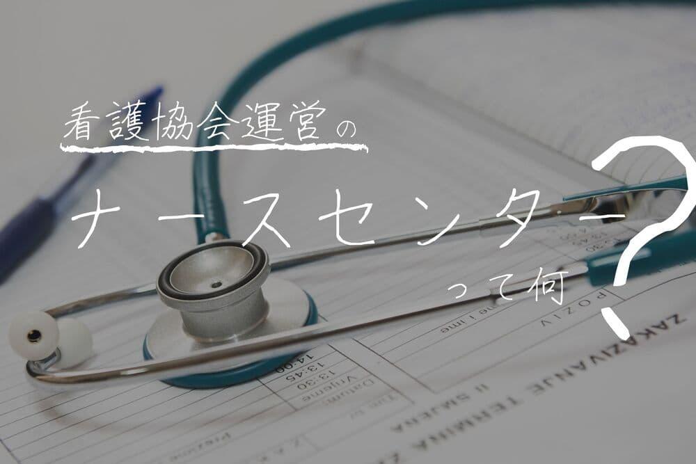 【必見】看護師がナースセンターで転職する方法を徹底解説【求人募集がないときは逆指名】