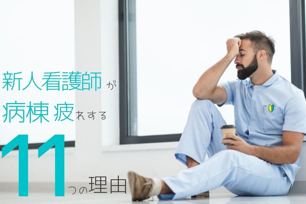 【新人看護師】病棟がつらい・疲れる11つの理由&対処法【辞めたいなら転職OK】