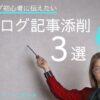 【劇的に変わる】月3万円稼ぐブロガーのブログ初心者向け記事添削3選