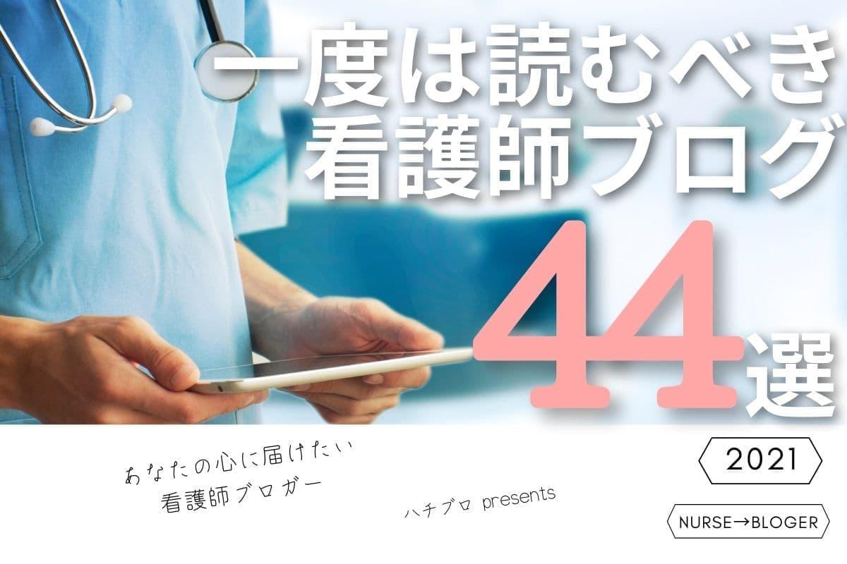 【保存版】一度は読むべき看護師ブロガー44選【雑記・特化・面白い・爆笑系ブログを一挙紹介】