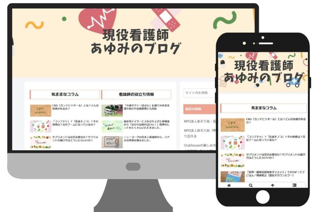 現役看護師あゆみのブログ