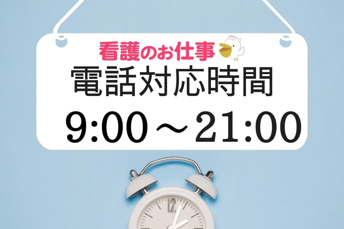 看護のお仕事の電話・営業時間は9時~21時(土日祝除く)【24時間対応は登録後】