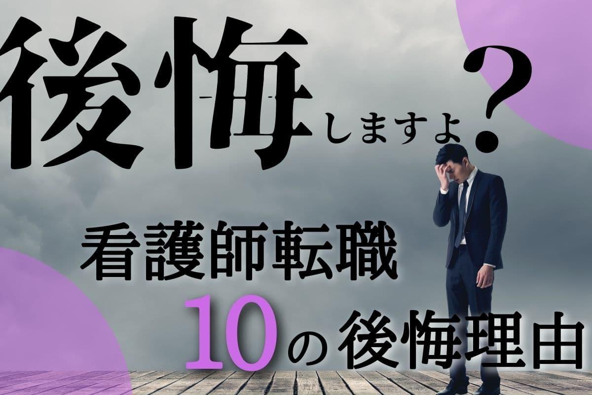 【体験談】看護師転職で後悔する10の理由&特徴【後悔しない5つの転職術】