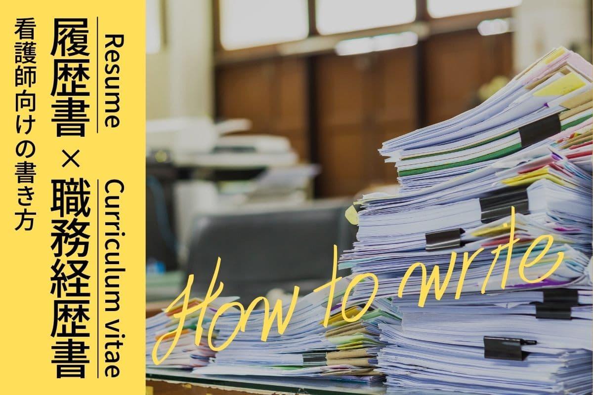 【テンプレDL付】看護師が転職に失敗しない履歴書&職務経歴書の作り方と書き方