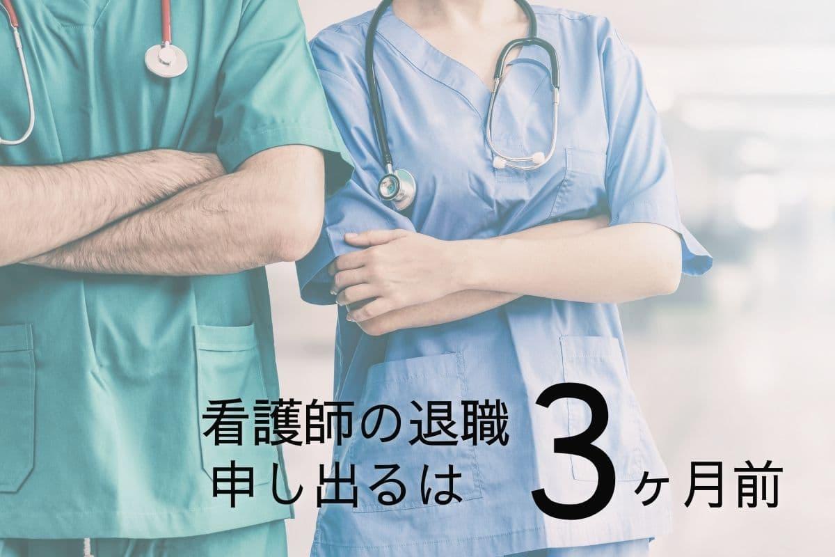 【期間を解決】看護師の転職・退職活動は何ヶ月前に始める?【申し出時期は3ヶ月前!】