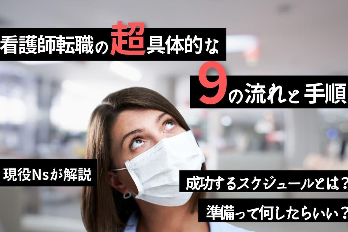 【現役Ns解説】看護師転職の超具体的な9つの流れ&準備手順【成功するスケジュールのやり方】