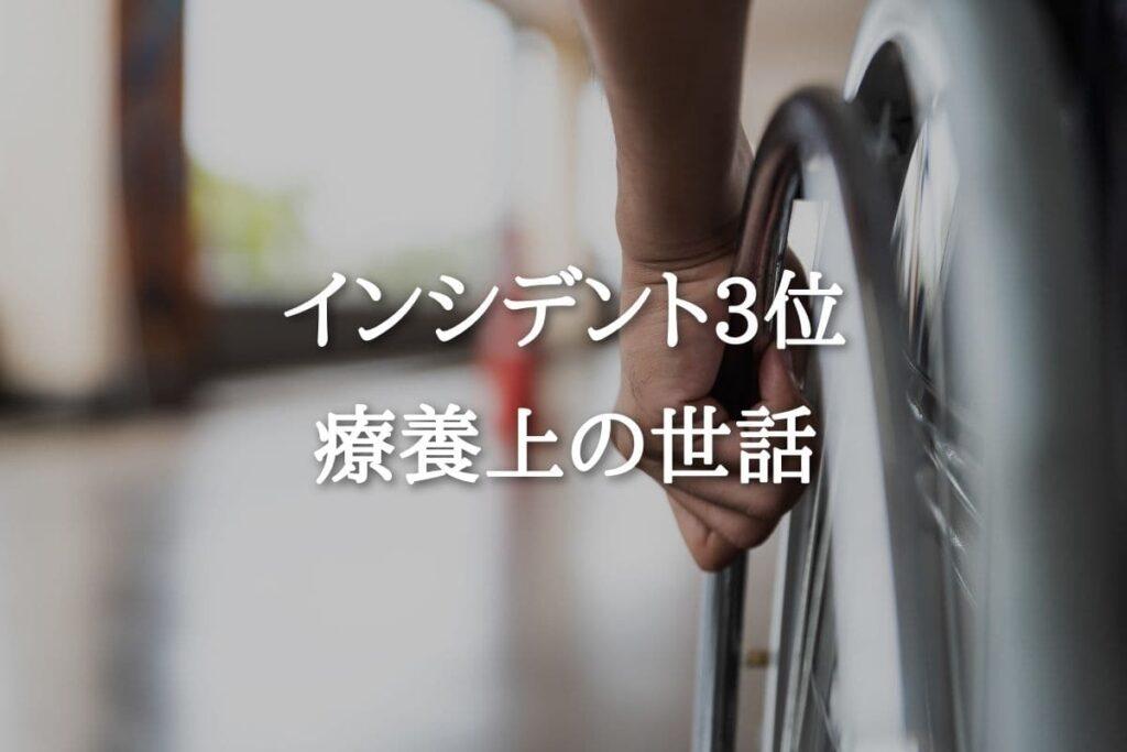 【インシデント3位】療養上の世話(転倒など)