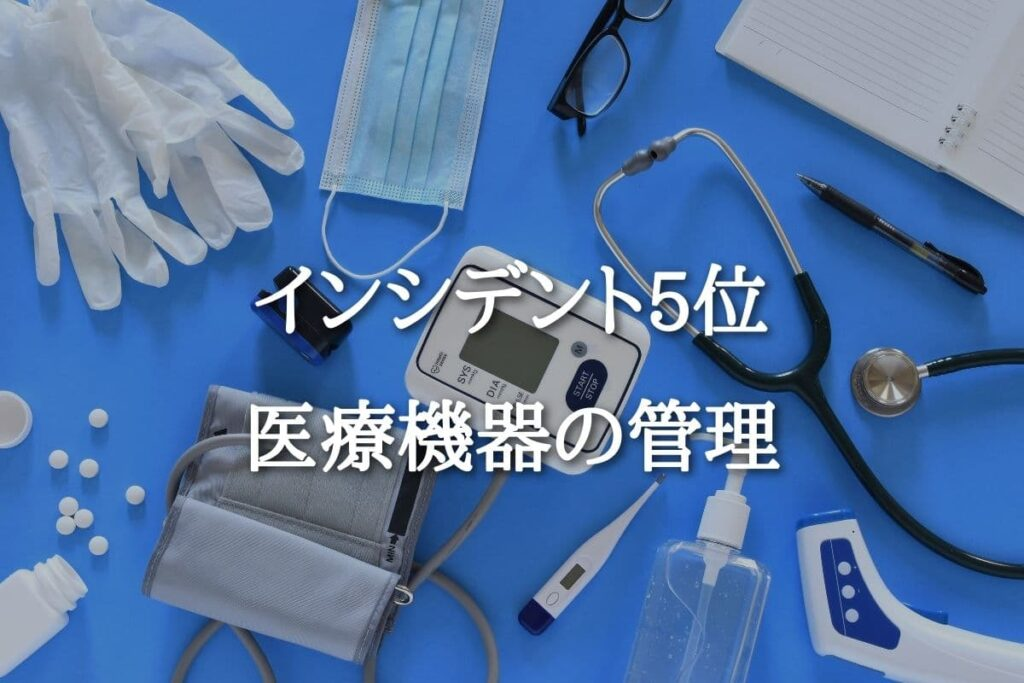 【インシデント5位】医療機器の管理